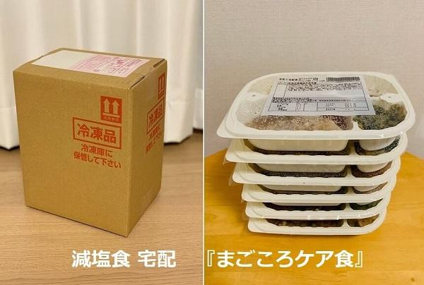 まごころケア食|値段が安い減塩食の宅配サービス