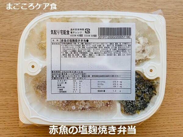 赤魚の塩麹焼き弁当を実食!まごころケア食の美味しい減塩食