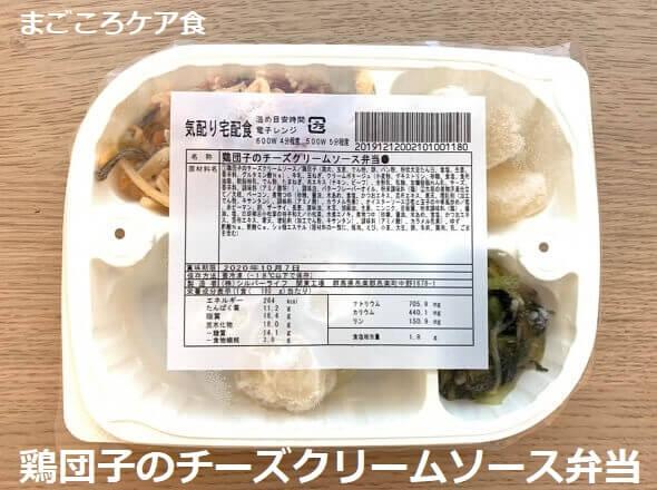 鶏団子のチーズクリームソース弁当を実食!まごころケア食の美味しい減塩食