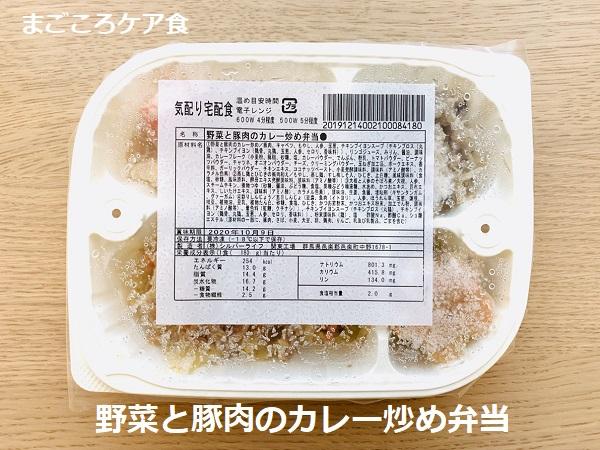 野菜と豚肉のカレー炒め弁当を実食!まごころケア食の美味しい減塩食