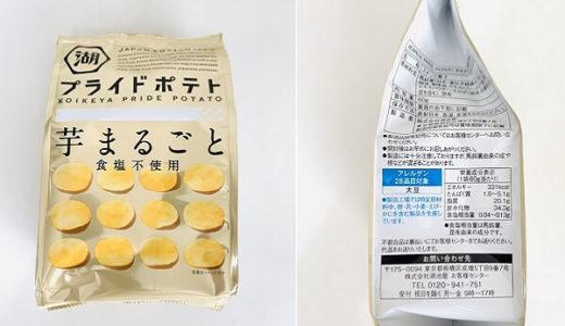 【減塩お菓子】湖池屋プライドポテト1袋の塩分はなんと0.13g!