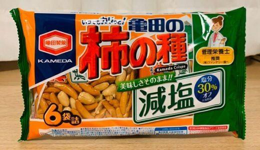 【減塩お菓子】1個包装の塩分は0.25g!減塩でも味は大満足の亀田の柿の種 減塩