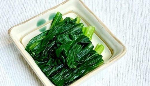 小松菜とニラの和え物【減塩メニュー・献立】